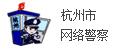 杭州市网络警察