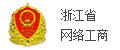 浙江省网络工商