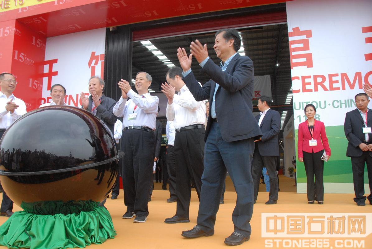 水头国际石材博览会开馆盛典