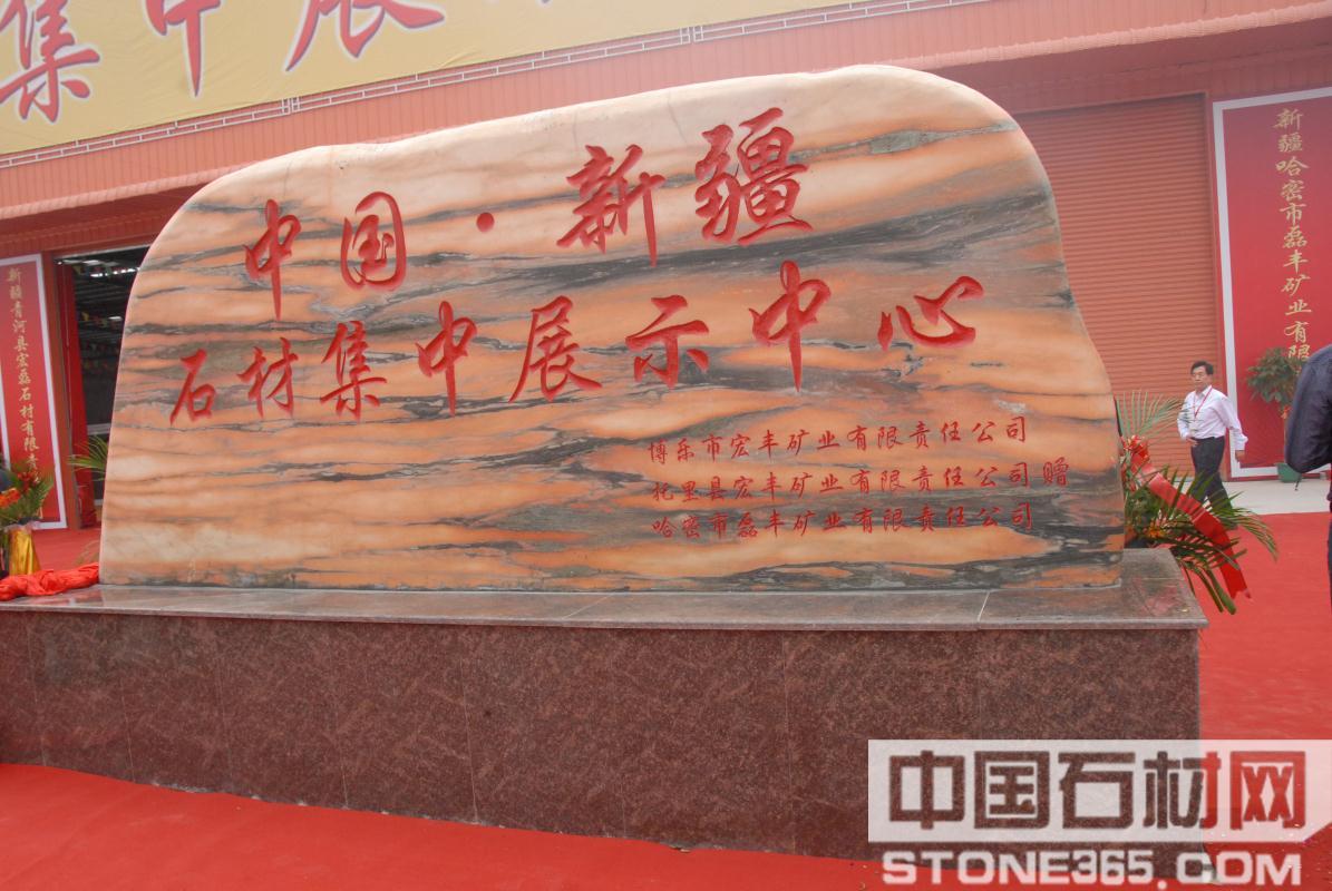 新疆(水头)石材集中展示中心正式揭牌